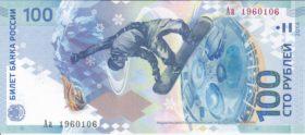 100 рублей 2014 года Сочи серия Аа