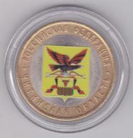10 рублей 2006 года