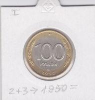 100 рублей 1992 года