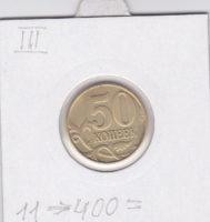 50 копеек 1997 года