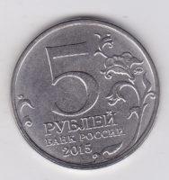 5 рублей 2015 года Русское географическое общество
