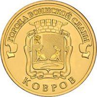 10 рублей 2015 года Ковров
