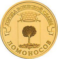10 рублей 2015 года Ломоносов