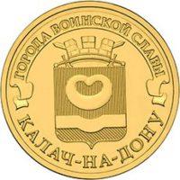 10 рублей 2015 года Калач на Дону