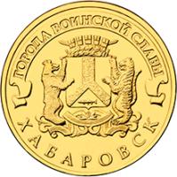 10 рублей 2015 года Хабаровск
