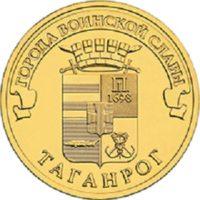 10 рублей 2015 года Таганрог
