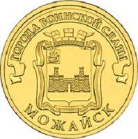 10 рублей 2015 года Можайск