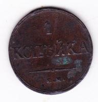 копейка 1837 года