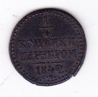 1/4 копейки 1842 года