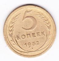 5 копеек 1932 года