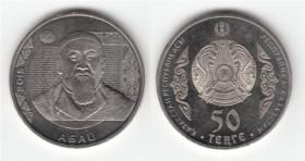 50 тенге 2015 года Абай