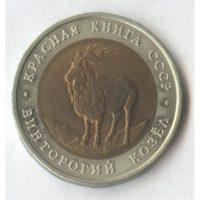 5 рублей 1991 года Красная Книга Винторогий Козел