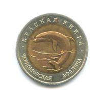50 рублей 1993 года Красная Книга Черноморская Афалина