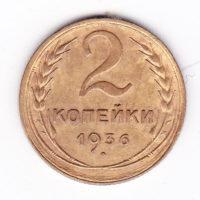 2 копейки 1936 года