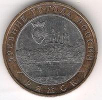 10 Рyблeй 2004 Ряжск СПМд