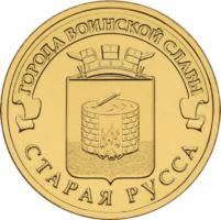 10 рублей 2016 года Старая Русса
