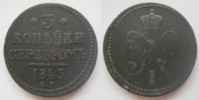3 копейки 1843 года ЕМ