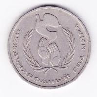 1 рубль 1986 года разновидность Шалаш
