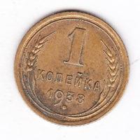 1 копейка 1938 года