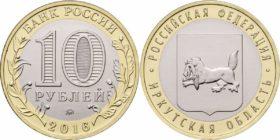 10 рублей 2016 года Иркутская область