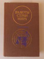 Справочник Валюты стран мира 3 издание 1976 года