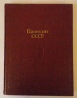 Палеолит СССР 1984 года