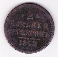 2 копейки 1842 года