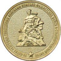 10 рyблeй 2013 гoдa 70 лет Сталинградской битве