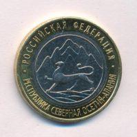 10 рублей 2013 года Республика Северная Осетия-Алания редки гурт