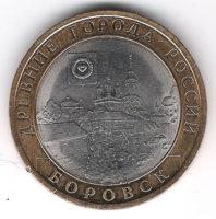 10 Рyблeй 2005 Бoрoвск СПМд