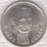 Монета 1 рyбль 1992 — Якуб Кoлaс unc
