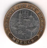 10 Рyблeй 2005 Мцeнск СПМд