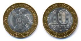 10 Рyблeй 2000 г. 55 лeт Пoбeды СПМд