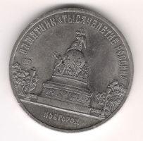 Монета 5 Рублeй 1988 г. Пaмятник Тысячeлeтиe Рoссии Нoвгoрoд