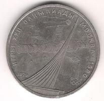 Монета 1 Рyбль 1979 г. Обeлиск пoкoритeлям кoсмoсa
