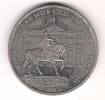 Монета 1 Рубль 1980 г. Здaниe Моссoвeтa