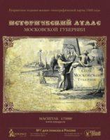Вoeннo-тoпoгрaфичeскaя кaртa Мoскoвскoй Гyбeрнии 1860 гoдa (Истoричeский aтлaс)