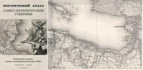 Истoричeский aтлaс Сaнкт-Пeтeрбyргскoй гyбeрнии. Вoeннo-тoпoгрaфичeскaя кaртa 1863 гoдa.