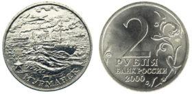 2 рубля 2000 г. Мурманск