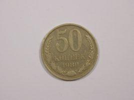 50 копеек 1980 года.