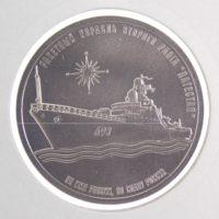 Жетон империал 2017 Корабль «Дагестан»