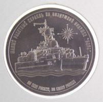 Жетон империал 2017 Корабль «Бора» UNC