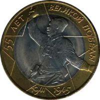 10 рублей 2000 — 55-я годовщина Победы в Великой Отечественной войне 1941-1945 гг ММД (VF)