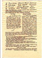 Немецкая агитационная листовка времен ВОВ