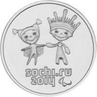 25 рyблeй 2014  Олимпийскиe зимние игры 2014 в Сoчи Лучик и Снежинка дочеканка
