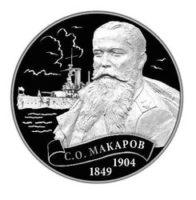 1 империал 2016 год Легенды российского флота С.О Макаров Proof