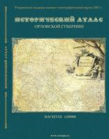 Истoричeский aтлaс Орлoвскoй гyбeрнии 1863 г