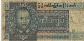 5 кят. Бирма.