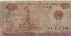 10 донг 1985 года. Вьетнам.