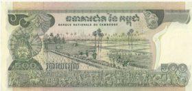 500  риелей.Камбоджа.